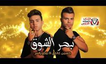 بوستر اغنية بحر الشوق مهرجان حسين غاندي و بيدو ياسر