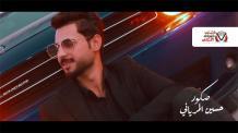 كلمات اغنية صكور حسين المرياني