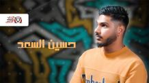 كلمات اغاني حسين السعد
