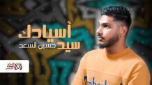 كلمات اغنية سيد اسيادك حسين السعد