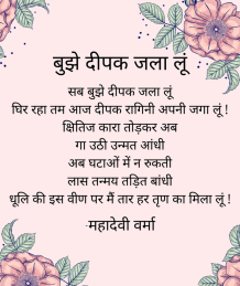 Inspirational poem in hindi