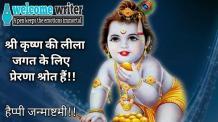 Janmashtami Quotes in Hindi   Krishna Janmashtami 2021
