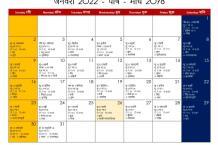 Hindu Calendar 2022 January   जनवरी 2022 हिन्दू कैलेंडर - PDF with Festival