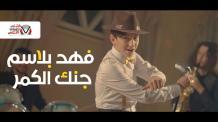 كلمات اغنية جنك الكمر فهد بلاسم