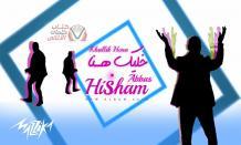 كلمات اغنية خليك هنا هشام عباس