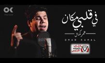 كلمات اغنية في قلبي مكان عمر كمال