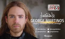 بوستر اغنية باختصار جورج مارتينوس