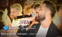 بوستر اغنية انت عسل عالقلب محمد حمام