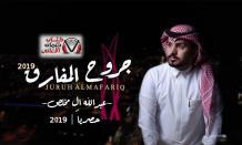 بوستر شيلة جروح المفارق عبدالله ال مخلص