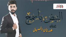 كلمات اغنية النبض باسمج عدنان السهل