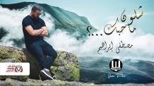 كلمات اغنية شلون ما احبك مصطفى ابراهيم