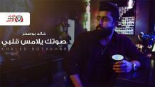 كلمات اغنية صوتك يلامس قلبي خالد بوصخر