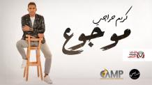 كلمات اغنية موجوع كريم حراجي