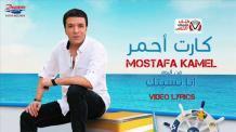 كلمات اغنية كارت احمر مصطفى كامل