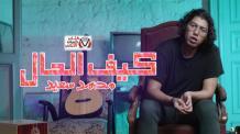 محمد سعيد - كيف الحال
