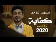 محمد فريد - كفاية يا زمن