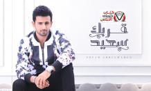 بوستر اغنية قربك سعيد فؤاد عبدالواحد