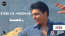 كلمات اغنية رقصنا خالد منيب مكتوبة