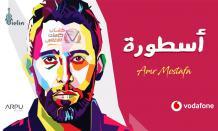كلمات اغنية اسطورة عمرو مصطفى