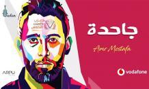 كلمات اغنية جاحدة عمرو مصطفى