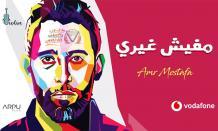 كلمات اغنية مفيش غيري عمرو مصطفى