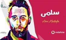 كلمات اغنية سلمى عمرو مصطفى