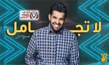 كلمات اغنية لا تجامل حسين الجسمي