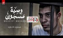 كلمات اغنية وصية مسجون حسين غاندي