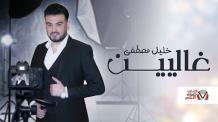 كلمات اغنية غاليين خليل مصطفى