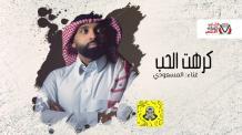 كلمات اغنية كرهت الحب احمد المسعودي