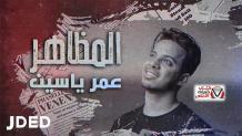 كلمات اغنية المظاهر عمر ياسين