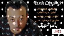 كلمات اغنية لو نويت ياسر حبيب