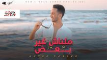 كلمات اغنية ملناش غير بعض احمد خالد