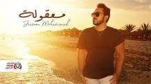 كلمات اغنية معقولة جاسم محمد