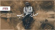 كلمات اغنية صاير غريب احمد سالمين