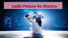 Ladki Patane Ka Mantra In Hindi