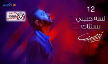 بوستر اغنية لسه حبيبي بستناك كريم محسن