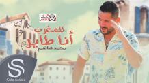 كلمات اغنية للمغرب انا طاير محمد هاشم