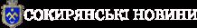 v6qzxat938 » Сокирянські новини