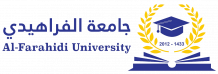 جامعة الفراهيدي