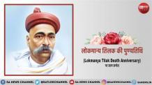Lokmanya Tilak Death Anniversary [Hindi]: भारतीय क्रांति के जनक थे तिलक