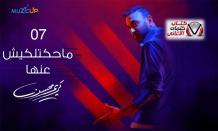 بوستر اغنية ماحكيتلكيش عنها كريم محسن