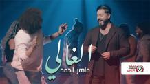 كلمات اغنية الغالي ماهر احمد