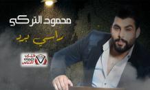 بوستر اغنية راسي برد محمود التركي
