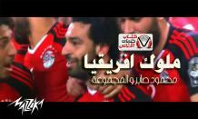 بوستر اغنية ملوك افريقيا محمود صابر و المجموعة
