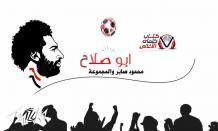 بوستر اغنية محمد صلاح بالصعيدي محمود صابر و المجموعة