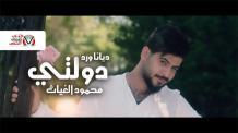 كلمات اغنية دولتي محمود الغياث و ديانا ورد