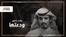 كلمات اغنية ودعتها ماجد خضير