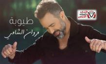 بوستر اغنية طيوبة مروان الشامي