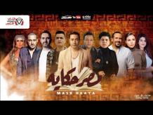 كلمات اغنية مصر حكاية اوبريت نجوم الوطن العربي